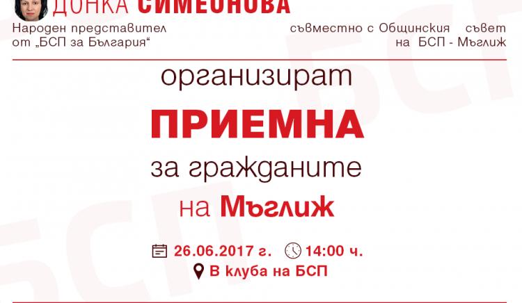 Депутатът Донка Симеонова с приемна за жителите на Мъглиж на 26-ти юни