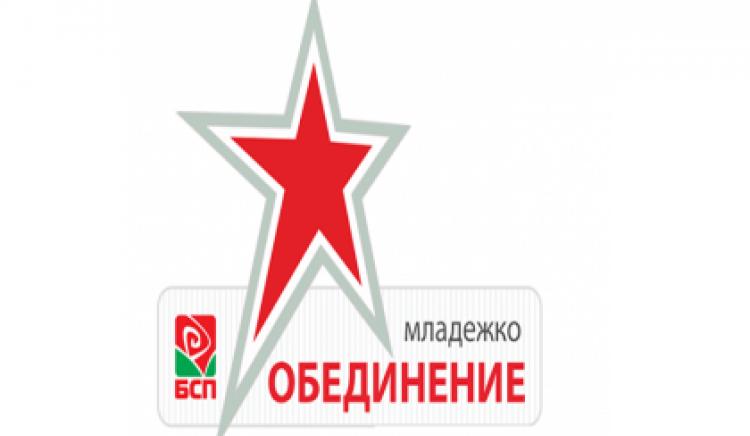 Младите социалисти от Стара Загора получиха благодарствено писмо за оказана подкрепа